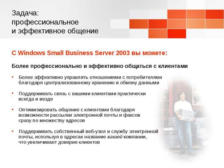 Задача: профессиональное и эффективное общение С Windows Small Business Serve...