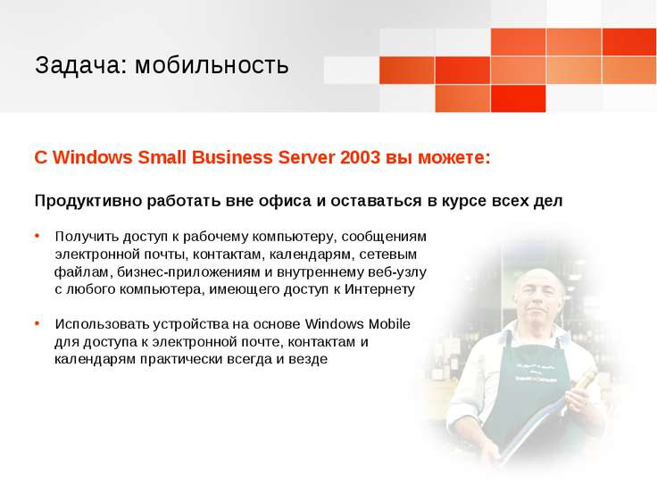 Задача: мобильность С Windows Small Business Server 2003 вы можете: Продуктив...