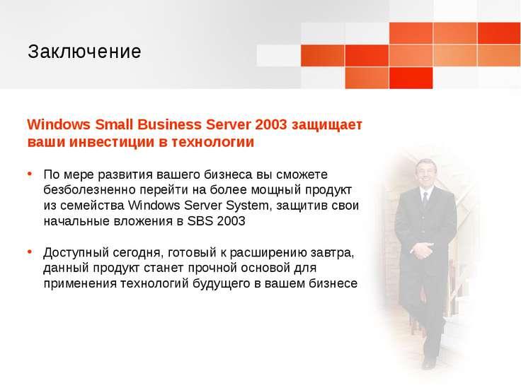 Заключение Windows Small Business Server 2003 защищает ваши инвестиции в техн...