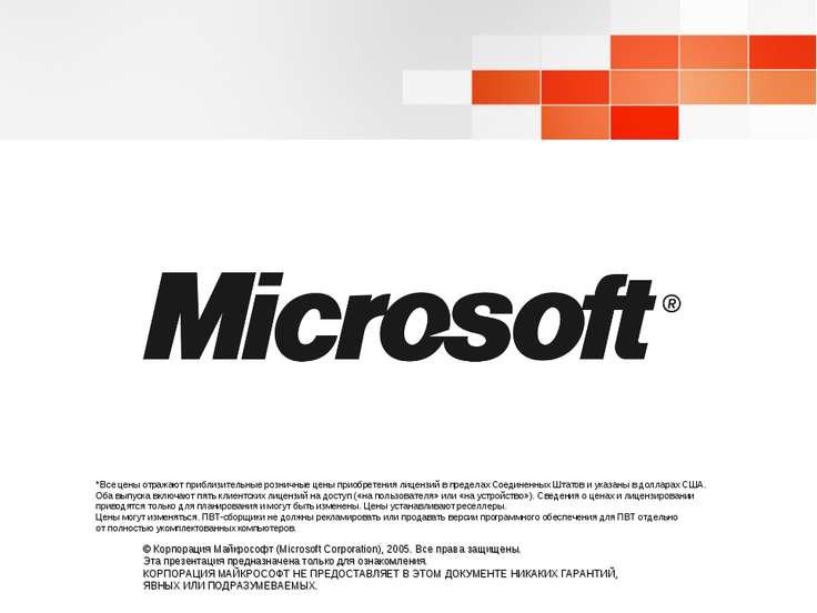 © Корпорация Майкрософт (Microsoft Corporation), 2005. Все права защищены. Эт...
