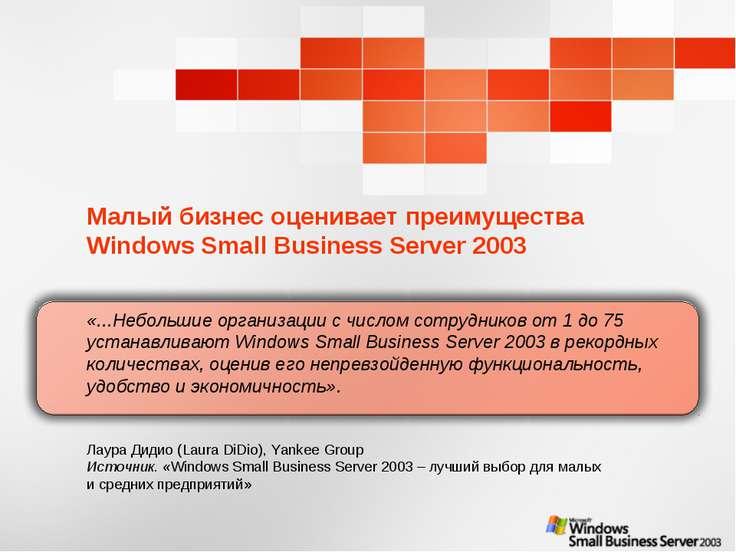 Малый бизнес оценивает преимущества Windows Small Business Server 2003 «...Не...