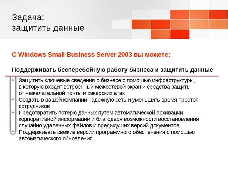 Задача: защитить данные С Windows Small Business Server 2003 вы можете: Подде...