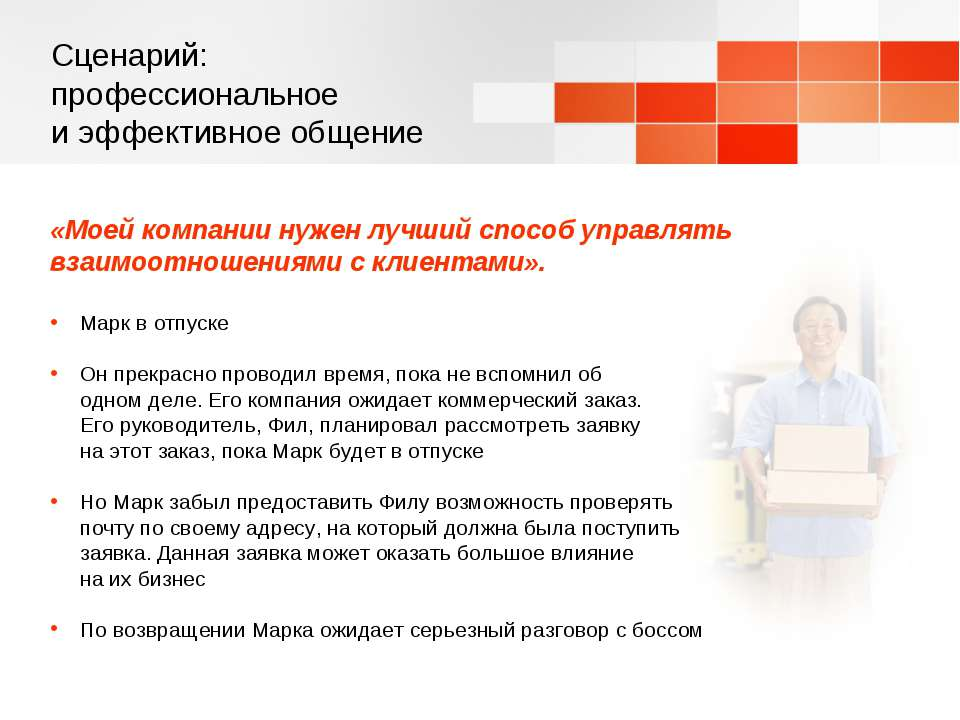 Сценарий: профессиональное и эффективное общение «Моей компании нужен лучший ...