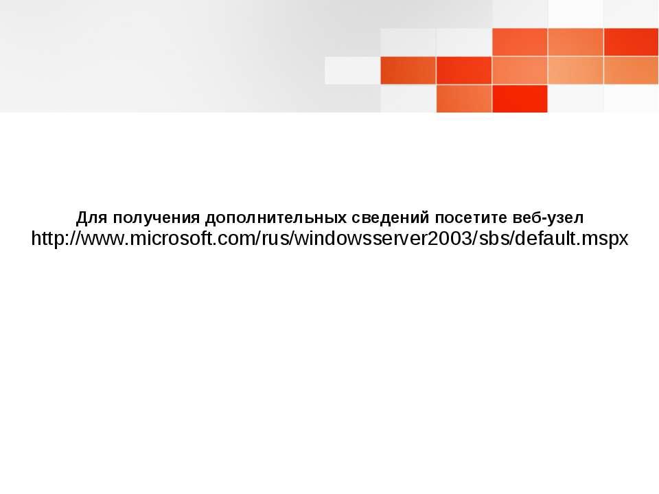Для получения дополнительных сведений посетите веб-узел http://www.microsoft....