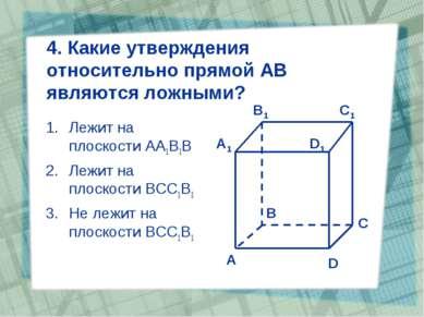 4. Какие утверждения относительно прямой АВ являются ложными? Лежит на плоско...