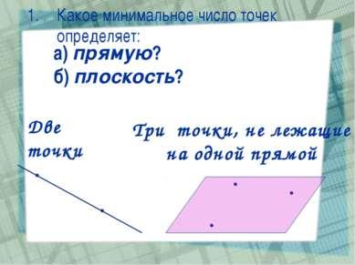Какое минимальное число точек определяет: а) прямую? б) плоскость? Две точки ...