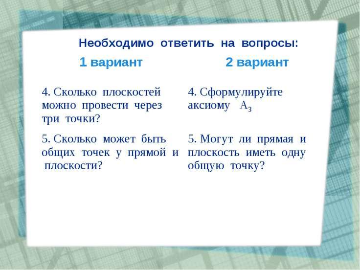 Необходимо ответить на вопросы: 1 вариант 2 вариант 4. Сколько плоскостей мож...