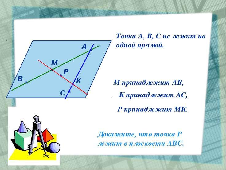 А В С М К Р Точки А, В, С не лежат на одной прямой. М принадлежит АВ, К прина...