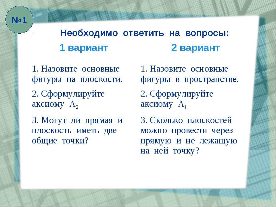 Необходимо ответить на вопросы: №1 1 вариант 2 вариант 1. Назовите основные ф...