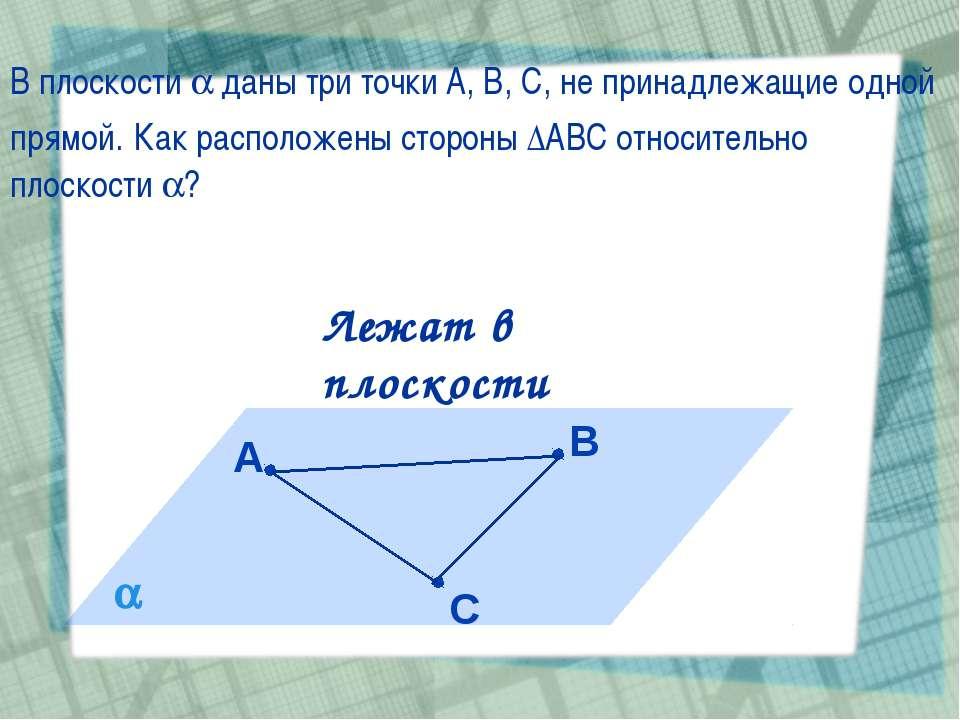 В плоскости даны три точки А, В, С, не принадлежащие одной прямой. Как распол...