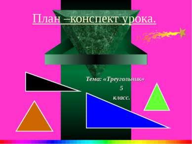 План –конспект урока. Тема: «Треугольник» 5 класс.