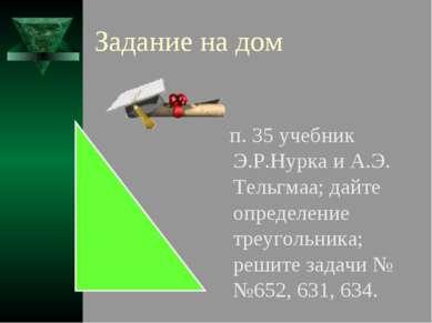 Задание на дом п. 35 учебник Э.Р.Нурка и А.Э. Тельгмаа; дайте определение тре...