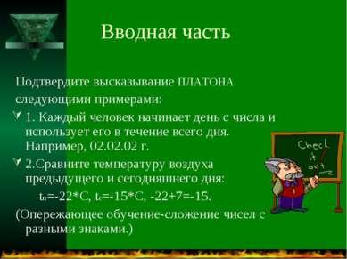 Вводная часть Подтвердите высказывание ПЛАТОНА следующими примерами: 1. Кажды...