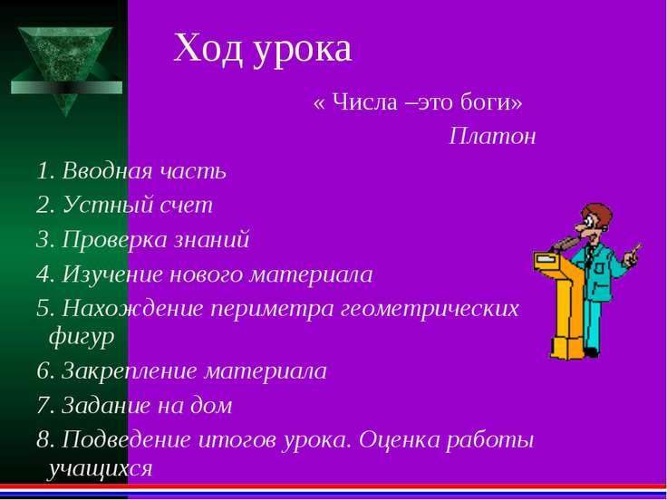 Ход урока « Числа –это боги» Платон 1. Вводная часть 2. Устный счет 3. Провер...
