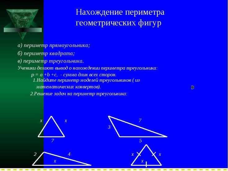 Нахождение периметра геометрических фигур а) периметр прямоугольника; б) пери...