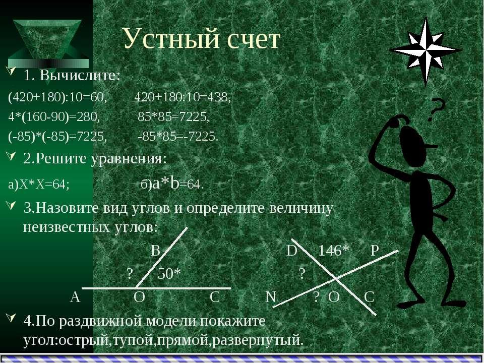 Устный счет 1. Вычислите: (420+180):10=60, 420+180:10=438, 4*(160-90)=280, 85...