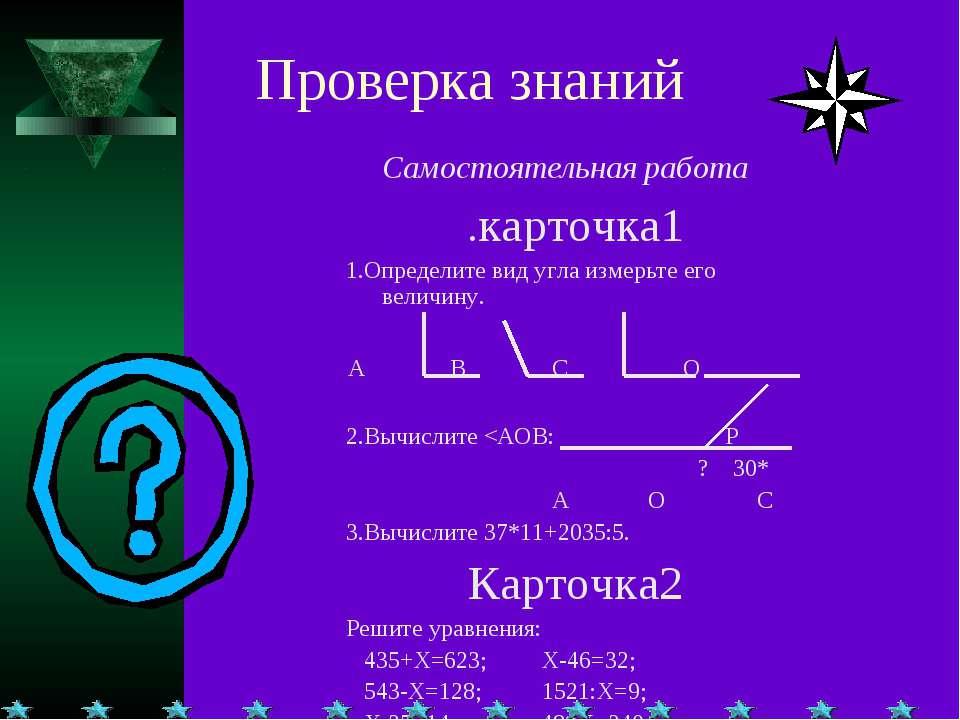 Проверка знаний Самостоятельная работа .карточка1 1.Определите вид угла измер...