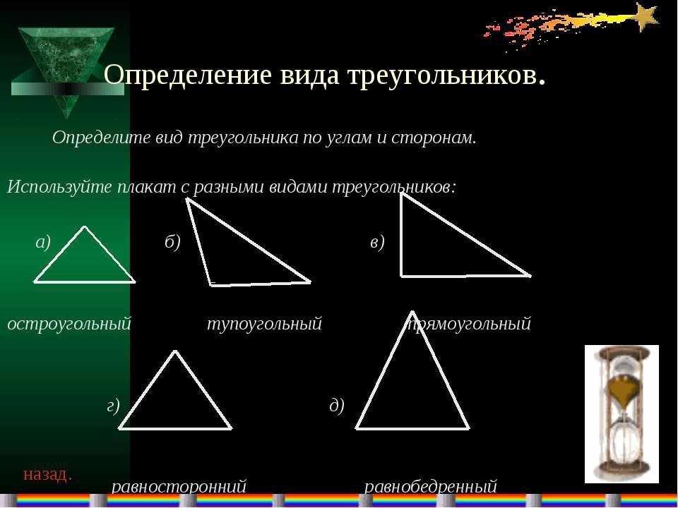 Определение вида треугольников. Определите вид треугольника по углам и сторон...