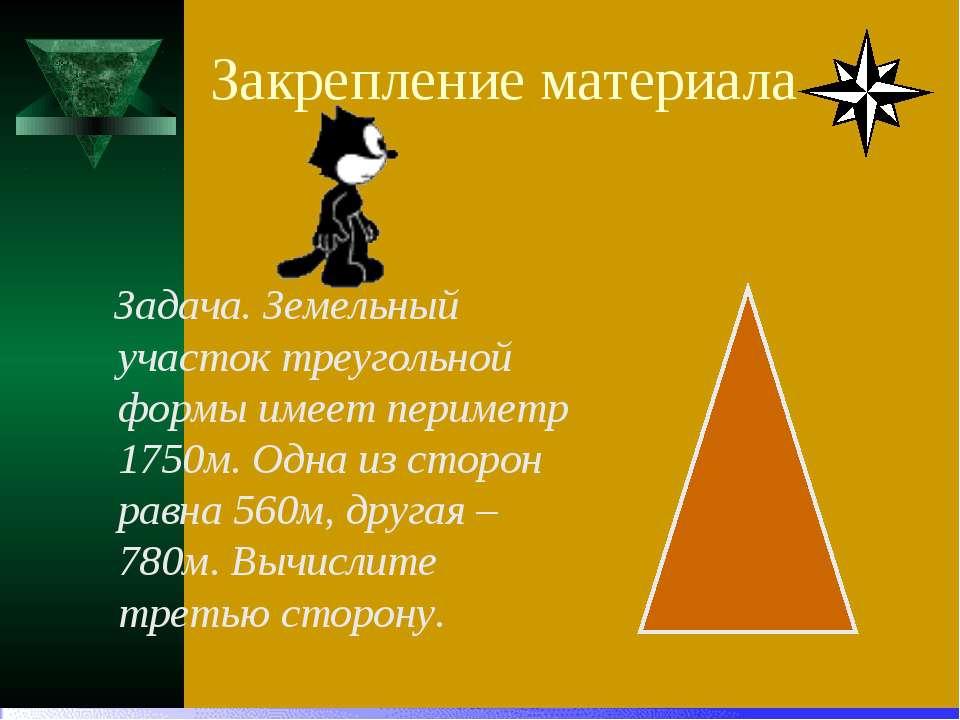 Закрепление материала Задача. Земельный участок треугольной формы имеет перим...