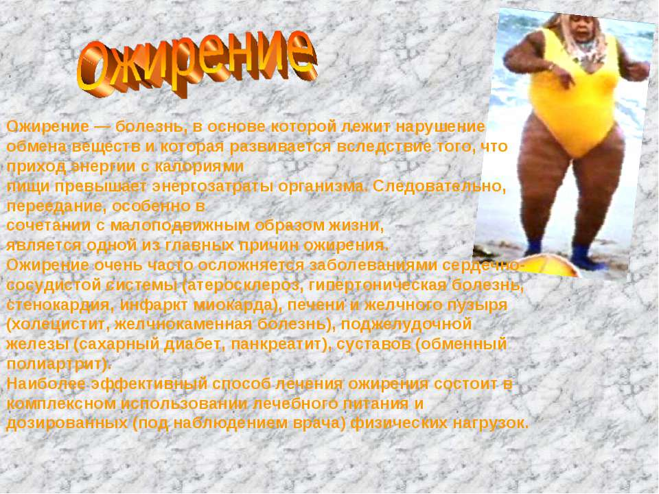Ожирение — болезнь, в основе которой лежит нарушение обмена веществ и которая...