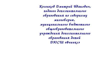 Косенков Дмитрий Иванович, педагог дополнительного образования по северному м...