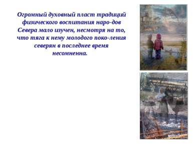 Огромный духовный пласт традиций физического воспитания наро дов Севера мало ...