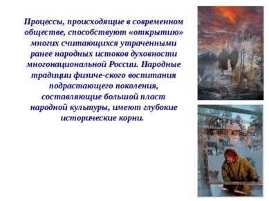 Процессы, происходящие в современном обществе, способствуют «открытию» многих...