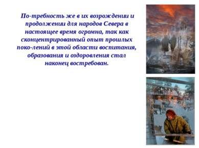 По требность же в их возрождении и продолжении для народов Севера в настоящее...