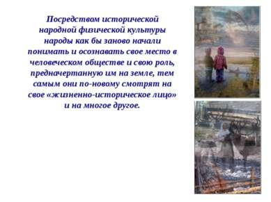 Посредством исторической народной физической культуры народы как бы заново на...