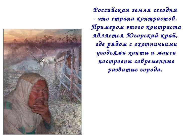 Российская земля сегодня - это страна контрастов. Примером этого контраста яв...