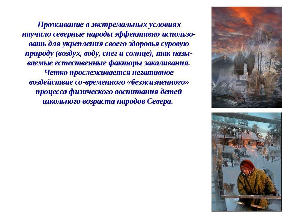 Проживание в экстремальных условиях научило северные народы эффективно исполь...