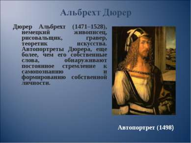 Дюрер Альбрехт (1471–1528), немецкий живописец, рисовальщик, гравер, теоретик...