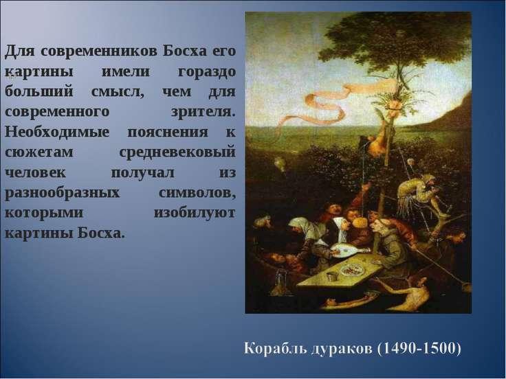 Для современников Босха его картины имели гораздо больший смысл, чем для совр...