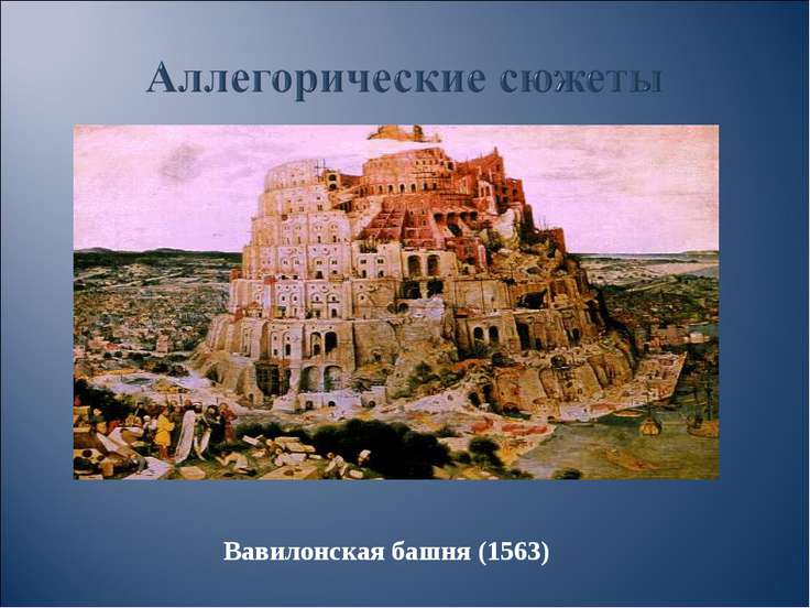 Вавилонская башня (1563)