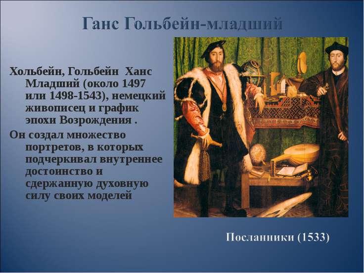 Хольбейн, Гольбейн Ханс Младший (около 1497 или 1498-1543), немецкий живописе...