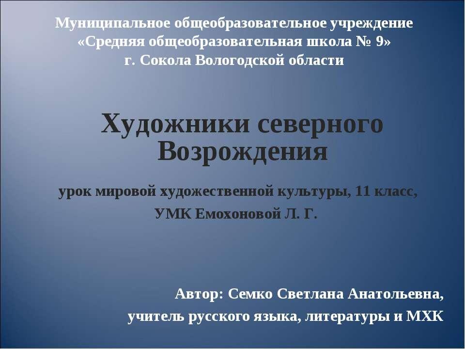 Автор: Семко Светлана Анатольевна, учитель русского языка, литературы и МХК М...
