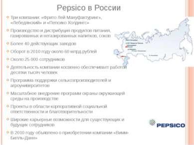 Pepsico в России Три компании: «Фрито Лей Мануфактуринг», «Лебедянский» и «Пе...