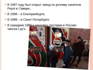 В 1997 году был открыт завод по розливу напитков Pepsi в Самаре, В 1998 – в Е...