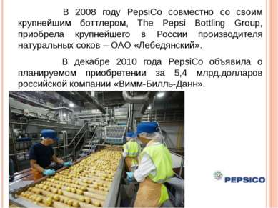В 2008 году PepsiCo совместно со своим крупнейшим боттлером, The Pepsi Bottli...