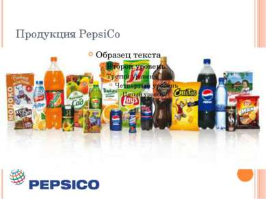 Продукция PepsiCo
