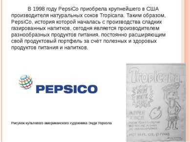 В 1998 году PepsiCo приобрела крупнейшего в США производителя натуральных сок...