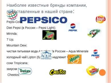 Наиболее известные бренды компании, представленные в нашей стране: Pepsi-Cola...