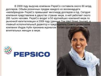 В 2009 году выручка компании PepsiCo составила около 60 млрд. долларов. Объём...