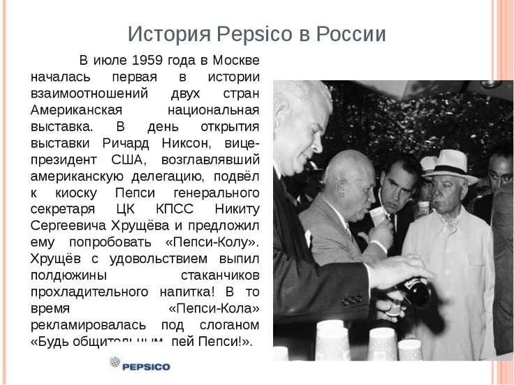 История Pepsico в России В июле 1959 года в Москве началась первая в истории ...