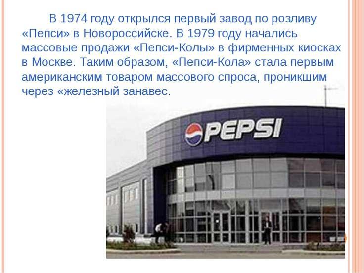 В 1974 году открылся первый завод по розливу «Пепси» в Новороссийске. В 1979 ...