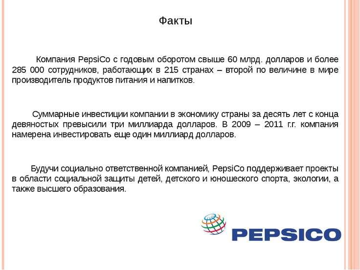 Факты Компания PepsiCo с годовым оборотом свыше 60 млрд. долларов и более 285...