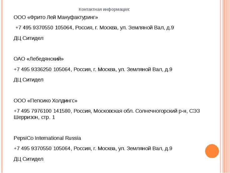 Контактная информация: ООО «Фрито Лей Мануфактуринг» +7 495 9370550 105064, Р...