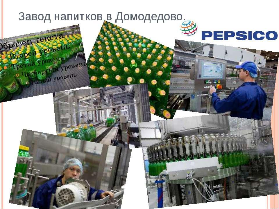 Завод напитков в Домодедово.
