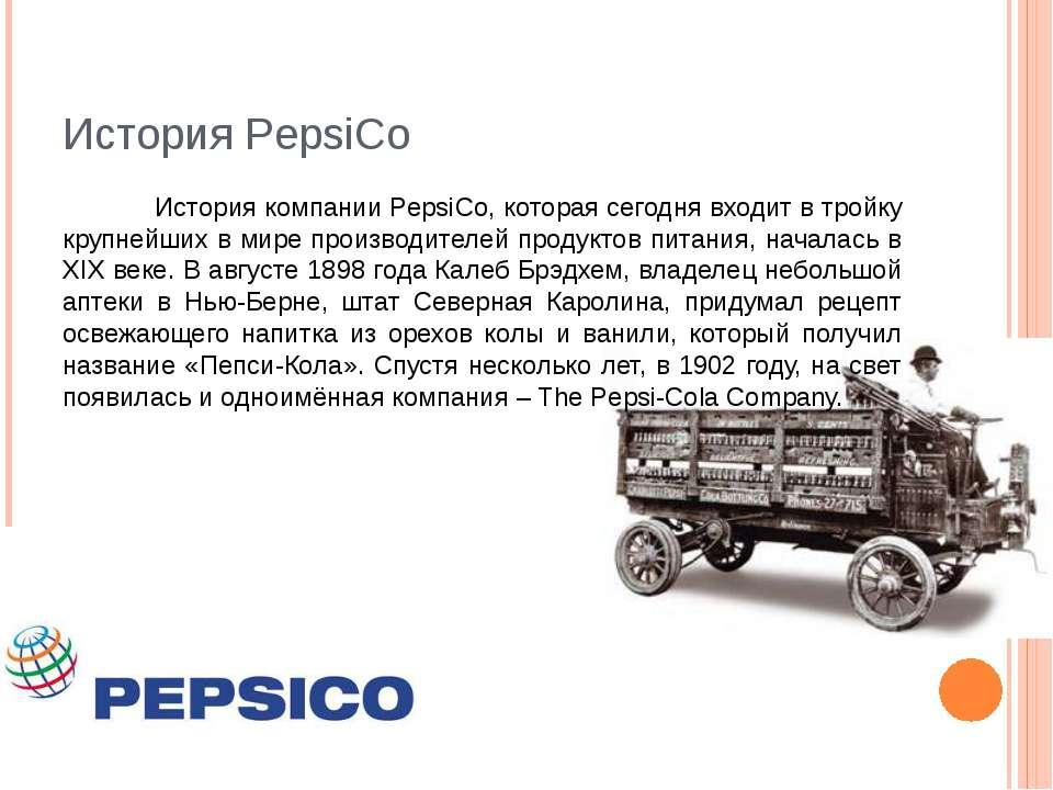 История PepsiCo История компании PepsiCo, которая сегодня входит в тройку кру...