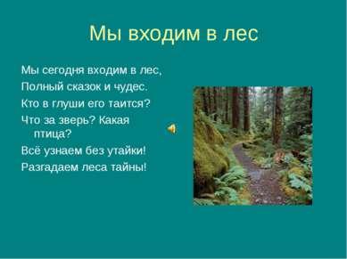 Мы входим в лес Мы сегодня входим в лес, Полный сказок и чудес. Кто в глуши е...